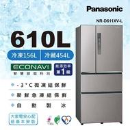 【Panasonic 國際牌】610公升 四門變頻冰箱 NR-D611XV-L絲紋灰