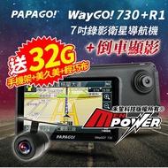 免運費【送32G+手機架+美久美+輕巧布】PAPAGO WayGO 730 7吋衛星導航 行車紀錄器 + R1 倒車顯影後鏡頭【禾笙科技】