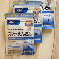 [日本帶回]Fancl護眼藍莓綜合營養錠