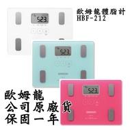 【原廠公司貨+保固】歐姆龍 OMRON 體脂計 HBF-212 HBF212