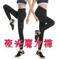 糖衣子輕鬆購【WE0309】魔力夜光褲運動瑜珈健身褲顯瘦打底褲網紅專屬
