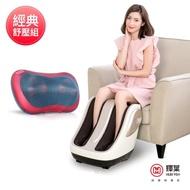 輝葉 極度深捏3D美腿機+熱感揉震舒壓按摩枕(HY-702+HY-1688)