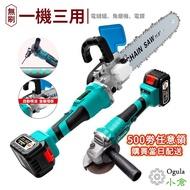 電鏈鋸 砂輪機 電鑽【Ogula小倉】三合一充電式多功能改裝電鏈鋸