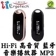 Ergotech 人因科技 UL456CK Hi-Fi高音質藍牙音樂播放器 MP3 隨身聽 無線藍牙 FM收音 內建8G