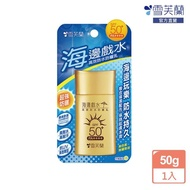 【雪芙蘭】《海邊戲水》高效防水防曬乳SPF50+PA++++50g(長時間玩水)