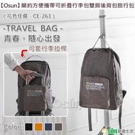 【Osun】簡約方便攜帶可折疊行李包雙肩後背包旅行包(花色任選/CE263)