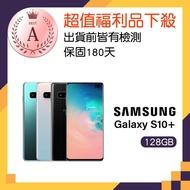 【SAMSUNG 三星】福利品 Galaxy S10+ 前置雙鏡頭手機(8G/128G)