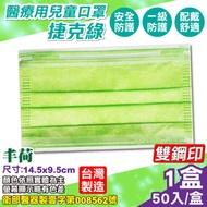 丰荷 兒童醫療口罩(捷克綠) 50入/盒