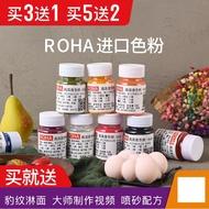 【現貨】ROHA食用色粉烘焙 進口油溶性色粉紅色粉食用色素馬卡龍色粉