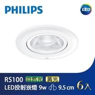 【Philips 飛利浦】LED投射崁燈9.5CM 9W 6入(PH-RS100)