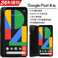【Google】Pixel 4 XL 6.3吋智慧手機(6G/128G) -黑