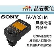 《喆安數位》SONY FA-WRC1M 原廠無線引閃器 可當遙控快門 公司貨