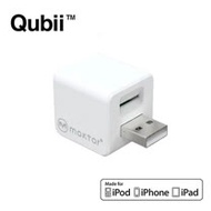 (蘋果MFi認證) Maktar Qubii 備份豆腐 充電即自動備份iPhone手機 不含記憶卡