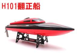 【飛歐FlyO】 天科SKYTECH 急速賽艇H101遙控船,採2.4G 4通道翻船可自動翻正水冷馬達耐超,非常適合新手