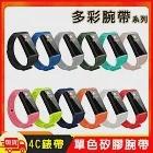 小米手環4C多彩防水矽膠替換錶帶腕帶-湖綠(買就贈保護貼)