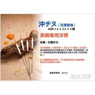 【漁酷釣具】🤙◄現貨供應中►HARIMITSU泉宏 沖 海水浮標(雙尾替換)黑鯛專用