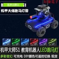 dji大疆機甲大師RoboMaster S1跑馬燈帶led燈防水變色指示燈配件