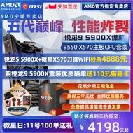 熱銷AMD銳龍Ryzen R9 5900X盒裝+微星B550M/X570主板CPU套裝unify超頻遊戲ZEN3 7NM