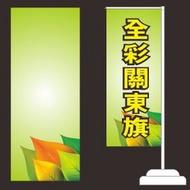 【直立旗/關東旗09】(不含旗座)