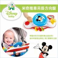 ✿蟲寶寶✿【日本Disney】帶著米奇快樂出遊去 可愛米奇推車吊掛方向盤