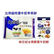 (2款)北海道特濃牛奶早餐餅/新世紀水果酵素牛奶餅~餅乾點心零食