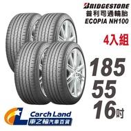 【BRIDGESTONE 普利司】BRIDGESTONE 普利司_NH100 _185/55/16_4條組_小資輪胎(適用Swift.FIT等車型)