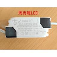 (2入)LED 8-12W 變壓器 電源 變壓器 LED DRIVER崁燈專用 (全電壓 )