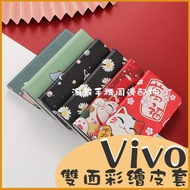 Vivo X50 X50 Pro V17 S1 V15 Pro 卡通雙面彩繪皮套 側翻插卡保護套 軟殼 影片支架 磁吸側翻皮套