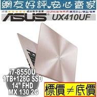 聊聊享折扣 ASUS ZenBook UX410UF-0083C8550U 玫瑰金 I7 華碩 UX410UF