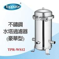 泰浦樂 不鏽鋼水塔過濾器 TPR-WS12