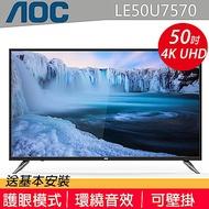 【含標安】AOC 50吋4K UHD 智慧聯網淨藍光顯示器+視訊盒 LE50U7570