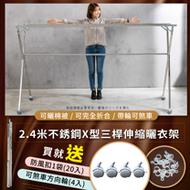 NUNA沐納--2.4米不鏽鋼X型三桿伸縮晾曬衣架(可曬棉被 可完全折合)