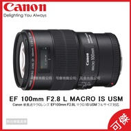CANON EF 100mm F2.8 L MACRO IS USM 防手震微距鏡頭 微距鏡 鏡頭 總代理台灣佳能公司貨 可傑