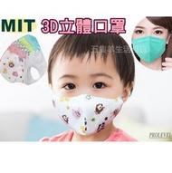 @五隻羊生活百貨@ 現貨 台灣製 3D繽紛立體口罩  拋棄式 一次性 三層防護 防塵 空汙 兒童 幼兒 立體(25入*2包)