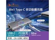 【尋寶趣】aibo 8合1 Type-C USB HUB 多功能擴充器 讀卡機 快充 HDMI CA-USBC-8IN1