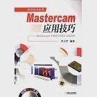 Mastercam應用技巧