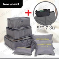 TravelGear24 กระเป๋าจัดระเบียบเสื้อผ้า สำหรับเดินทาง เซ็ท 6 ชิ้น คู่กระเป๋าคาดเอว Organizing Bag Set 6 PCS Travel Bag Luggage waist bag (Gray/สีเทา) - A0351 / A0050