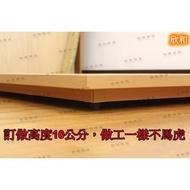 【欣和床店】超堅固耐用訂製高度10公分6分板床底/床架~客製化訂做