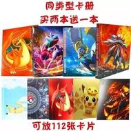 神奇寶貝卡片送卡冊寵物小精靈收藏冊寶可夢收集冊全套超進化動