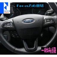 Focus mk3 mk3.5 KUGA 方向盤貼 水轉印 方向盤卡夢  碳纖維貼片 內裝飾條 CARBON FORD