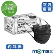 【MOTEX 摩戴舒】平面醫用口罩 原色黑(50片/盒 內耳掛)