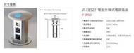喜特麗JT-EB522☆電動升降插座☆操作簡單智能再提升☆安全鎖防夾手裝置☆110V☆JTB-588