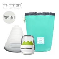 【買就送】MTRON 多功能紫外線/攜帶型奶瓶消毒器-旅行組【加贈贈水清淨抗菌液150ml】