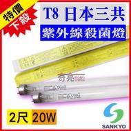 【奇亮科技】含稅 日本三共殺菌燈管 SANKYO T8 20W 紫外線燈管 UV燈管 消毒燈管 日本製 2尺2呎殺菌燈管