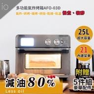io多功能氣炸烤箱AFO-03D(25L)