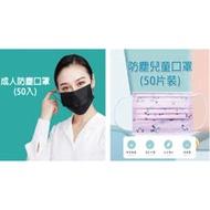 防塵口罩(50入)-非醫療(成人藍色/成人黑色/兒童任選)