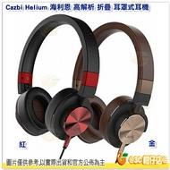 附收納盒 Cazbi Helium 海利恩 高解析 折疊 耳罩式耳機 線控可拆 收納 調節頭帶 3.5mm插頭 全覆式