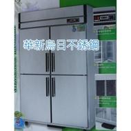 全新 瑞興 RS-R120C/F 四門節能不銹鋼冰箱 (管冷) 上冷凍下冷藏冰箱 1000L 營業用冰箱