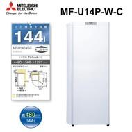 【MITSUBISHI 三菱】小巧大容量144L直立式冷凍櫃(MF-U14P-W-C)
