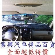 VARICA 威利 99-08 愛車美儀表板避光墊 短毛 黑色 (1E292-M) 【業興汽車】